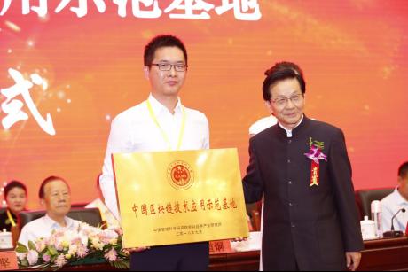 20180908-迅雷网心成为中国区块链技术应用示范基地1.png
